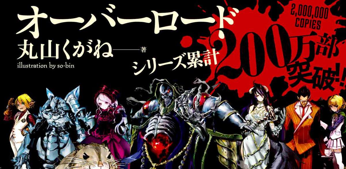 Japan's Weekly Light Novel Rankings for Sep 14 - 20