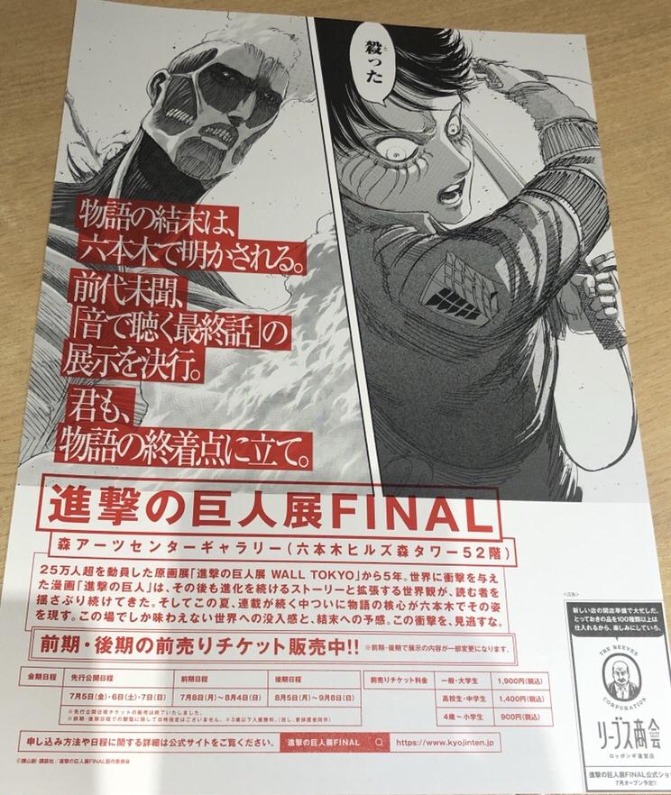 Attack On Titan Final Chapter Manga