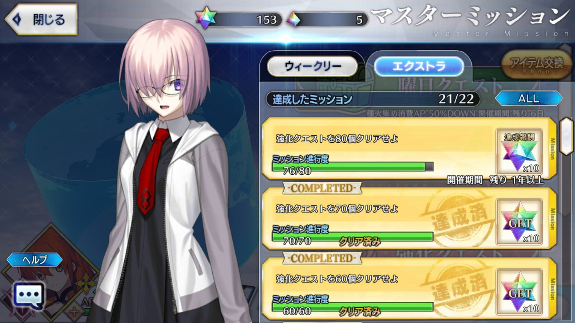 Fate/Grand Order] All-around Discussions v2 (3750