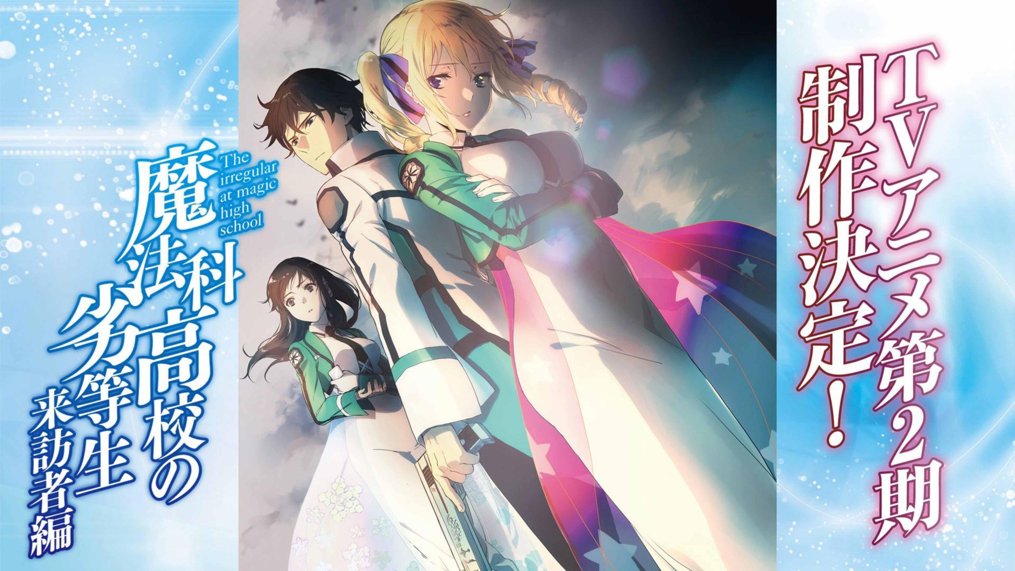 Best Harem Anime 2020.Season 2 Announced For 2020 Titled Mahouka Koukou No