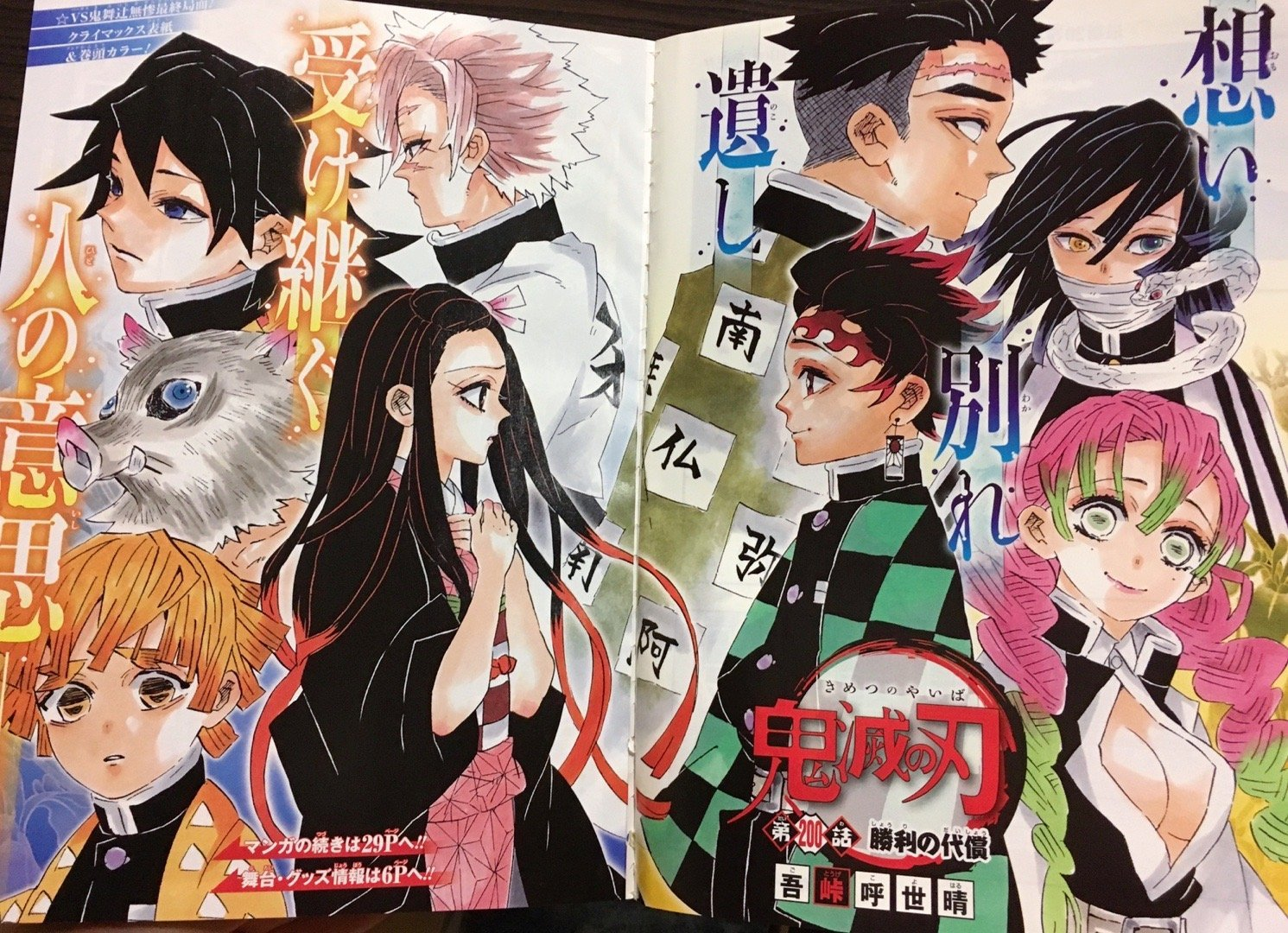 Kimetsu No Yaiba Chapter 200 Discussion Forums Myanimelist Net Mitsuri kanroji (甘 (かん) 露 (ろ) 寺 (じ) 蜜 (みつ) 璃 (り) kanroji mitsuri?) is a major supporting character of demon slayer: kimetsu no yaiba chapter 200 discussion